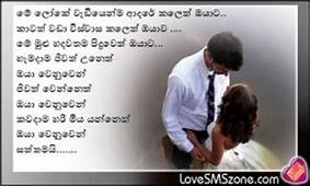Sinhala Love Poems  Car Interior Design