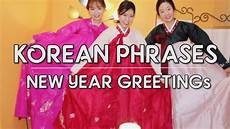 new year greeting phrases in korean happy new year in korean koreafever han na youtube