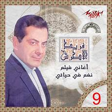 Farid Songs - حبينا حبينا a song by farid al atrash on spotify