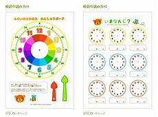 japanese time worksheets 3050 time japanese teaching ideas