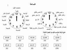 telling time worksheets in arabic telling time worksheet aldaad arabic culture and language resources