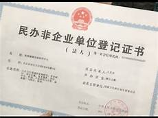 china issues unified social credit codes to enhance