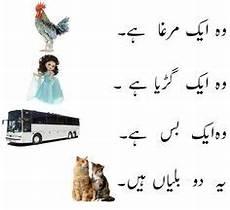 grade 2 arabic worksheets dubai schools 19807 urdu worksheet urdu alfaz jor tor wondring urdu words urdu poems for alphabet