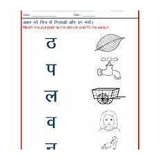 image result for hindi worksheets for ukg suraj school worksheets pinterest worksheets