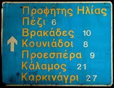 griechisch guten morgen kinderweltreise ǀ griechenland alltag