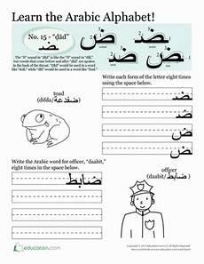 basic arabic worksheets 19784 arabic alphabet ḍād worksheet education