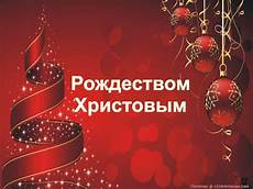 merry christmas russian greetings merry christmas in russian business christmas greetings
