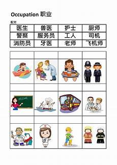 occupation match worksheet worksheet
