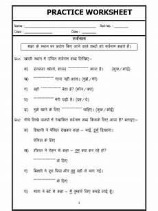 sarvanam worksheets in hindi for grade 3 kidz activities