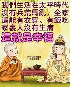 Malvorlagen Yin Yang Kita Master Jun Hong Lu Kita Hidup Di Zaman Yang Damai Tidak