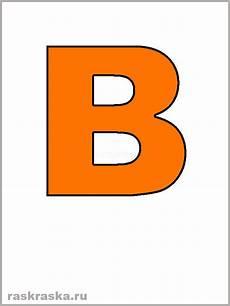 b orange letter b color letter orange image for print and study in raskraska