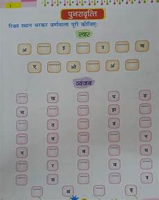 hindi grammar work sheet collection for classes 5 6 7 8 alphabets in hindi vowels and