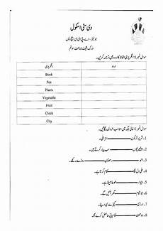 urdu grammar worksheets for grade 1 25198 class 3 urdu worksheet