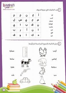arabic worksheets grade 1 19815 http loughati printables doc1 files image001 jpg free arabic printables for نشاطات