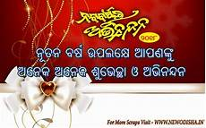 happy new year odia scraps greetings sms and wallpapers