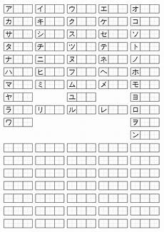 japanese hiragana and katakana worksheets 19524 nihongo o narau learn japanese
