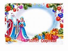 princess christmas frames download free merry christmas photo frame png transparent png