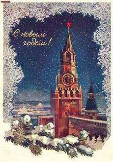 vintage russian christmas cards bored panda