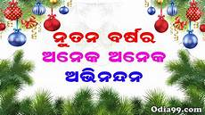 happy new year 2018 odia hd wallpapers greetings shayari message for facebook whatsapp