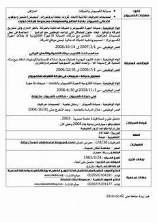 cv format english and arabic cv format cv template word