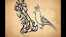 10 Kaligrafi Terindah