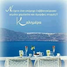 griechisch guten morgen pin christel franzel auf griechisch griechisch