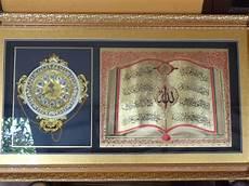 jual figura gambar al quran ayat kursi dan gambar jam