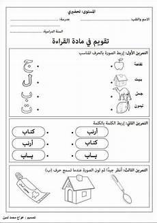 basic arabic worksheets 19784 learnarabicalphabet learnarabicworksheets arabic for learn arabic alphabet learning