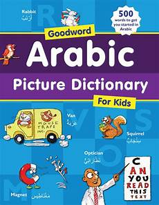 forex children s books in arabic and english goodword arabic picture dictionary for kids goodword