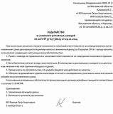 подача заявление на снижение действующей ипотеки сбербанк