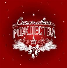 merry christmas in russian stock vector illustration of calligraphy 83319106