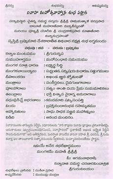 invitation card format in kannada telugu web world marriage invitation format