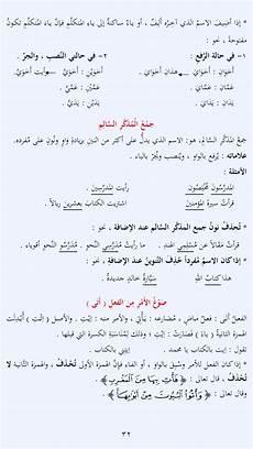 intermediate arabic worksheets 19833 cours n 176 09 suite tome 3 arabic intermediate level arabic language learning arabic