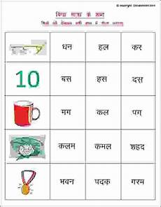 hindi worksheets for ukg