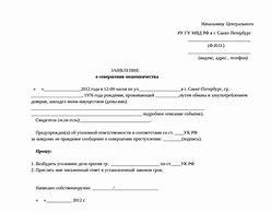 заявление на проверку в опи организации по неуплате алиментов