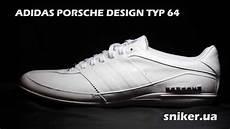 adidas porsche design typ 64 мужские кроссовки adidas porsche design typ 64
