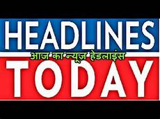 news today aaj tak news live today headlines