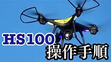 holy stone hs100 gpsドローン hs100 holystone gps drone youtube