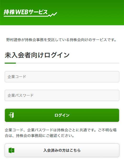 持株 web サービス