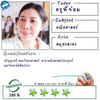 เรียนพิเศษที่บ้าน: สอนคณิตศาสตร์โดยครูจ๋อม ( ID:12240 )