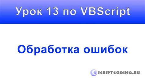 vbscript on error resume next resume ideas