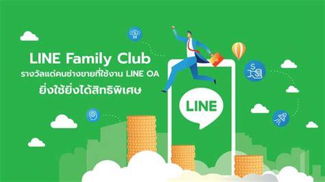 ของสมาชิก แนะนำหน่วยรับชำระภาษี การขอขยายเวลาการยื่นแบบ กรณีมีเหตุขัดข้อง การข. LINE Family Club รางวัลแด่คนช่างขายที่ใช้งาน LINE OA ยิ่ง ...