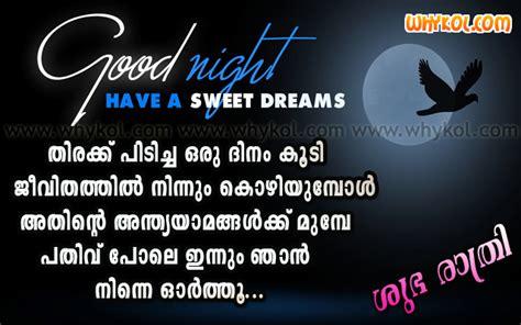 malayalam good night quotes wallpaper