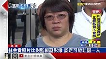 槍殺運將?!林金貴案新事證 高分院裁定再審 - YouTube