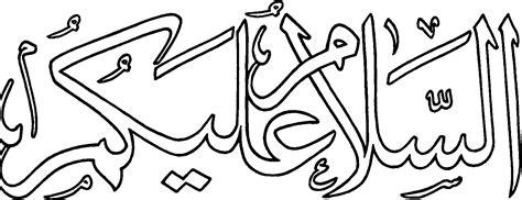 Silahkan download gambar kaligrafi bismillah dibawah ini. Gambar Mewarnai Kaligrafi Bismillah | Cikimm.com
