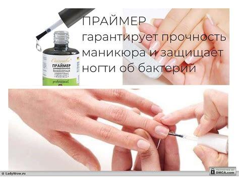 Праймер для ногтей. Что это такое какой нужен подойдёт для гель лака шеллака как пользоваться бескислотный и кислотный.