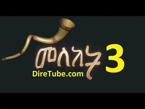 Meleket Drama (መለከት)  Part 3 Youtube