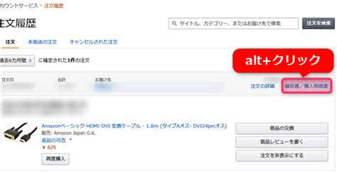 Amazon 領収 書 発行