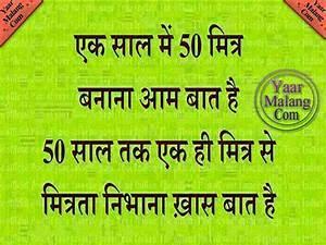 Friendship Quotes In Hindi. QuotesGram