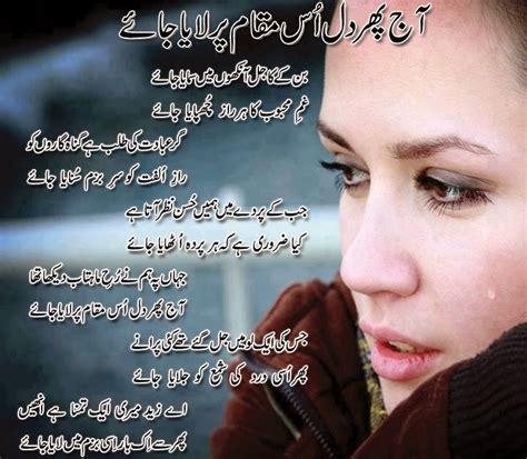 urdu shayari hindi sad ghazals ghazal poetry story xxx want se yad kia